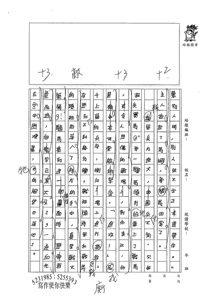 99W6210楊笠笙 (3).jpg