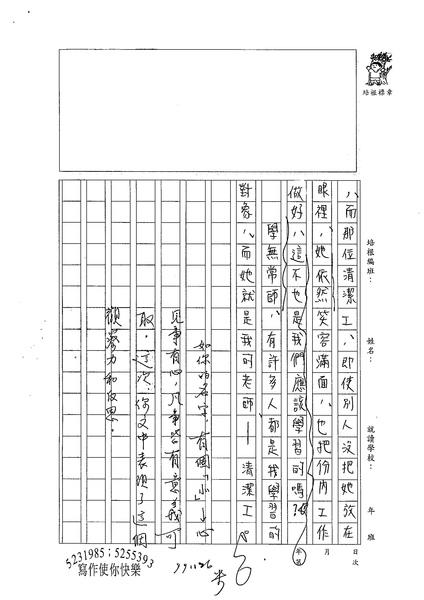 99WA210彭愉 (4).jpg