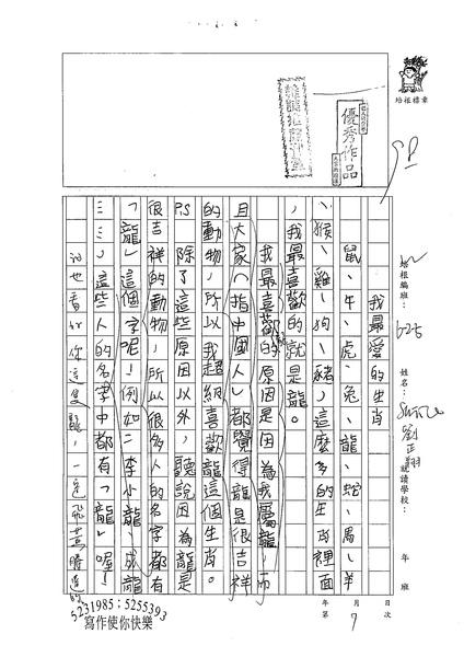 99W5107劉正祥 (1).jpg