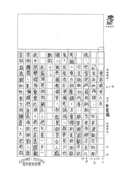 99WG206林家頤 (1).jpg