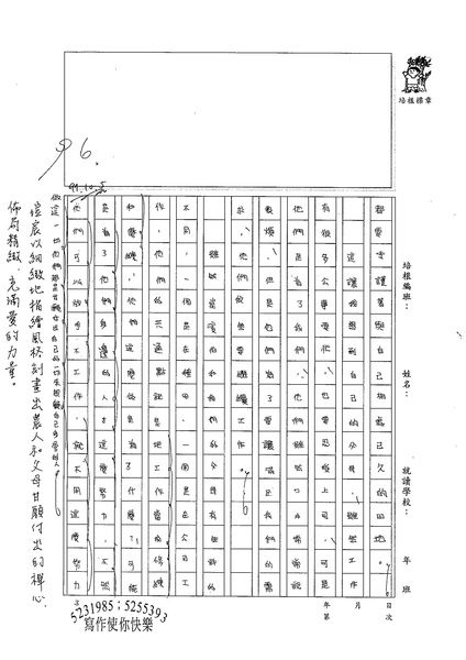 99WG203黃塏宸 (2).jpg