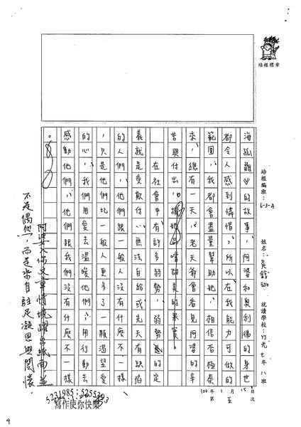 99WA305吳錞珈 (4).jpg