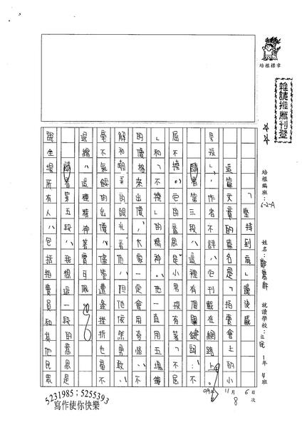 99WA208鄭薏軒 (1).jpg
