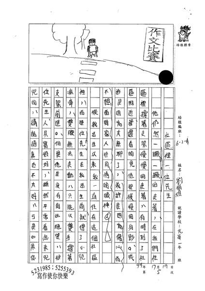 99WA105劉鎮維 (1).jpg