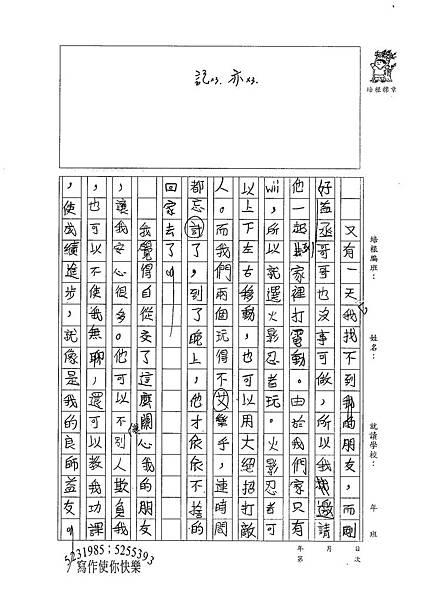 100W5408翁梓維 (2).jpg