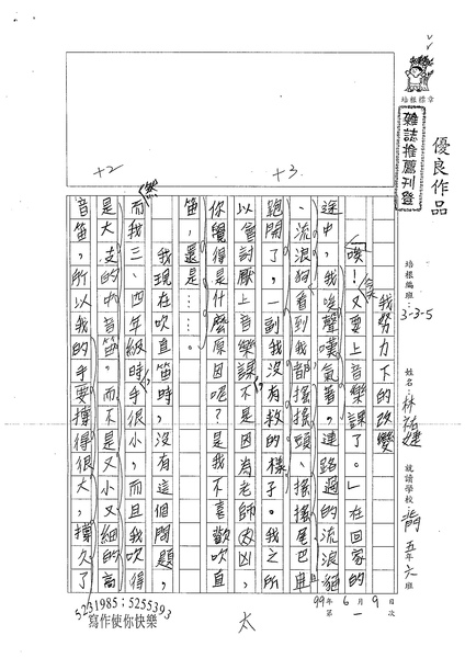 99W6101林祐婕 (1).jpg