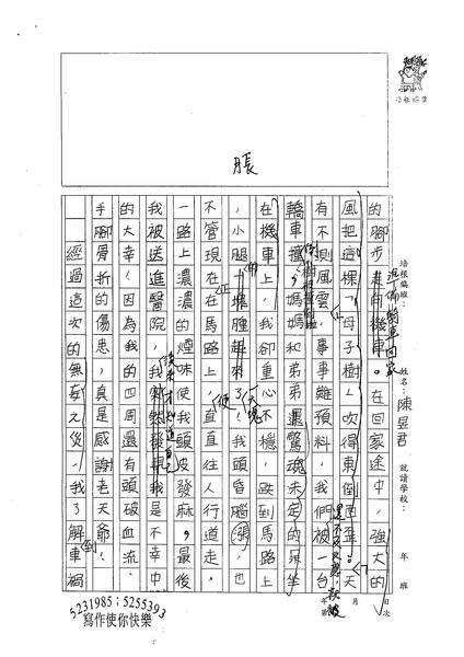 99TSW05陳昱君 (2).jpg