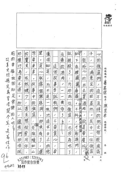 99W6108陳昱君 (2).jpg