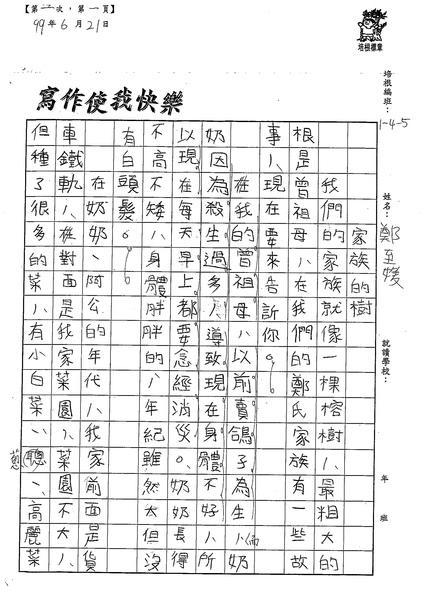 99W5103鄭至媛 (2).jpg