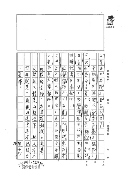 99W3207劉芸瑄 (2).jpg