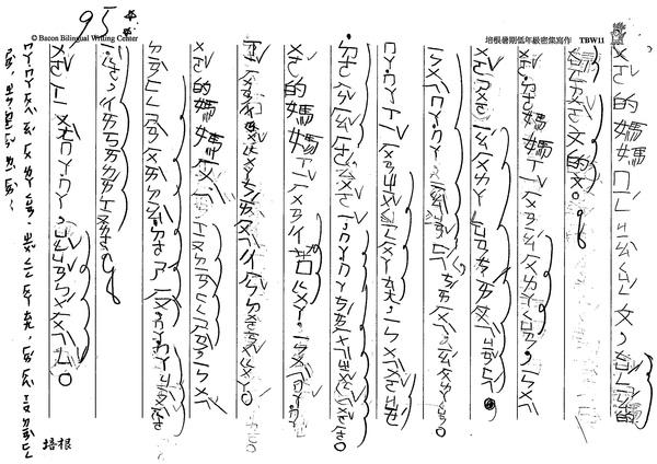 99TBW11吳祖安 (2).jpg