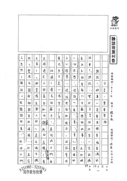 99WG301楊立渝 (1).jpg