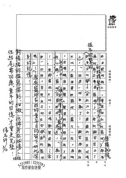 99W6401楊笠笙 (2).jpg