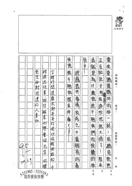 99W5304黃縕柔 (2).jpg
