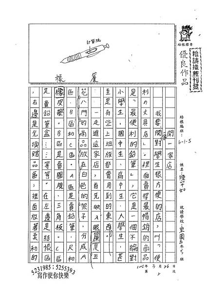 100W5402陳芊如 (1).jpg