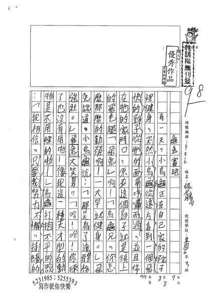 99W6108張元騰 (1).jpg