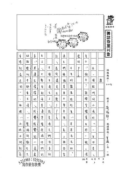 100WG403劉諭靜 (1).jpg