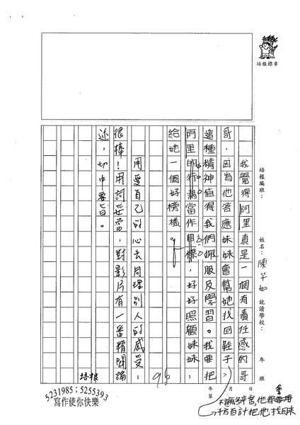 99TSW11陳芊如 (3).jpg