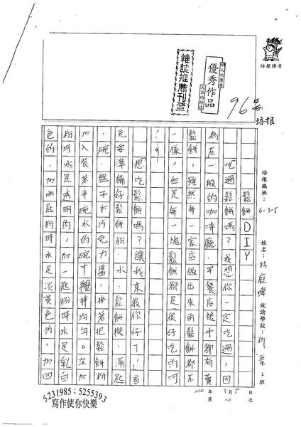 99W5310林庭暐 (1).jpg