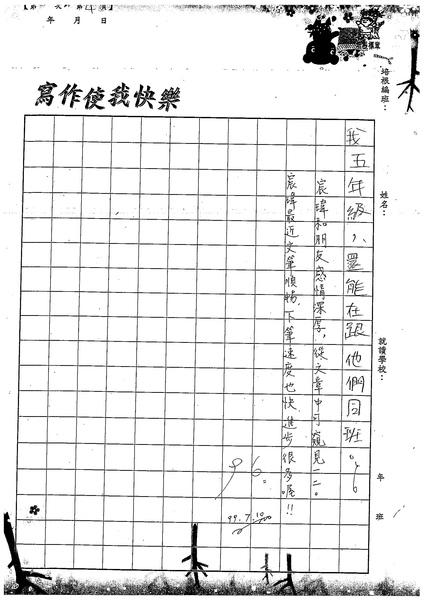 99W5104林宸瑋 (4).jpg