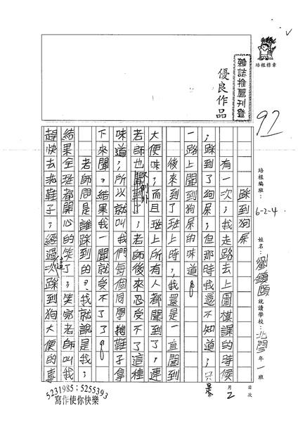 99W4102劉鎮頤 (1).jpg