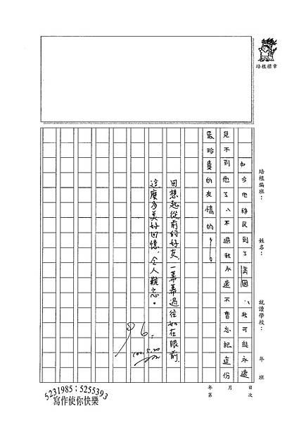 100W5409王瀚睿 (3).jpg