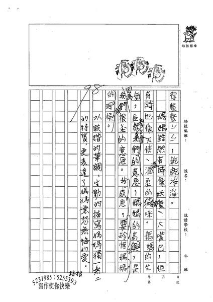 99W4203林沅廷 (3).jpg