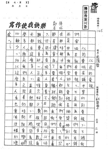 99W5109周鴻儒 (1).jpg