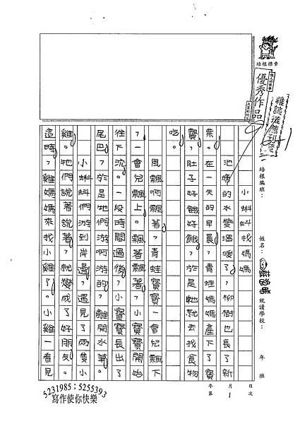 99W3401蘇逸晞 (1).jpg