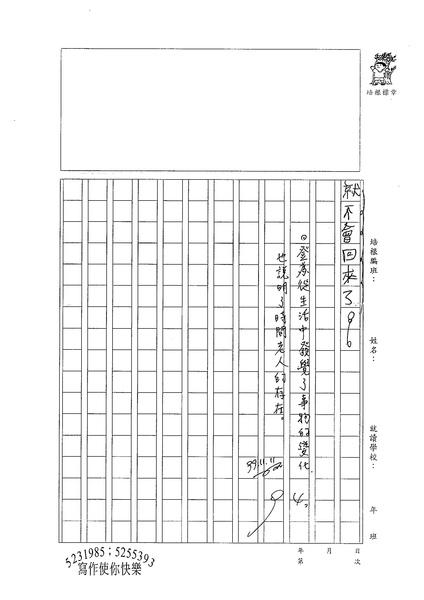 99W5209梁登為 (3).jpg