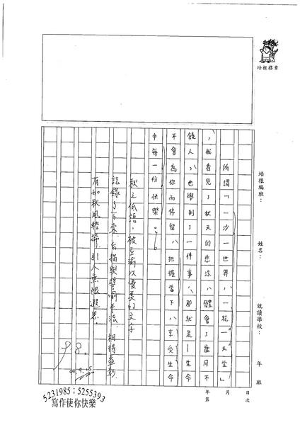 99WG201楊立渝 (3).jpg