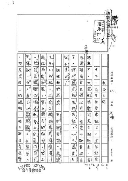 99W6309林彥榕 (1).jpg