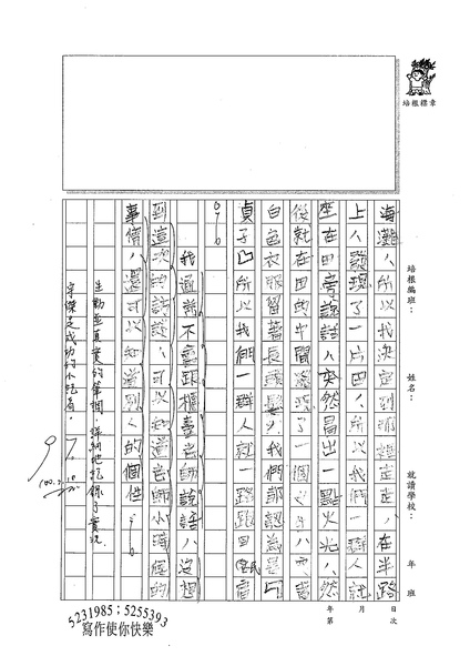 99W5308劉宇傑 (3).jpg