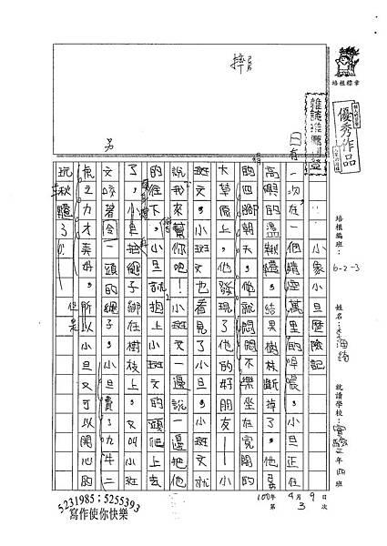 100W4303李海綺 (1).jpg