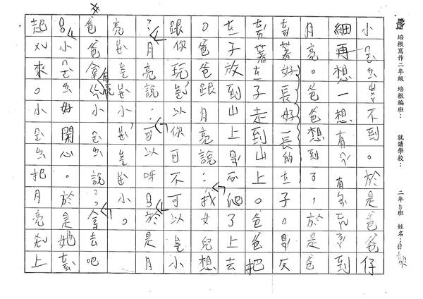 99W2109白歆 (3).jpg