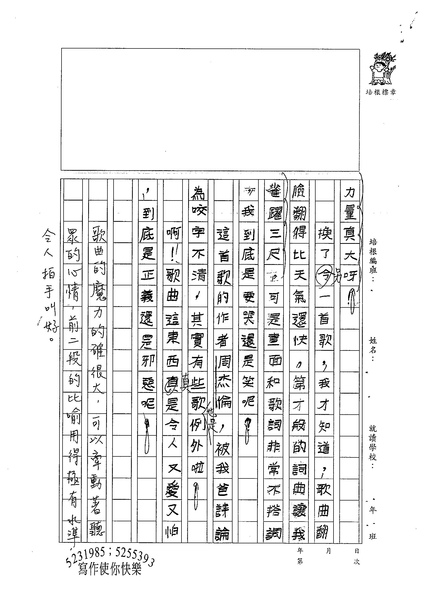 99W4205李昀陽 (2).jpg