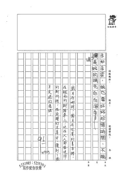 99W5209鍾宛臻 (4).jpg