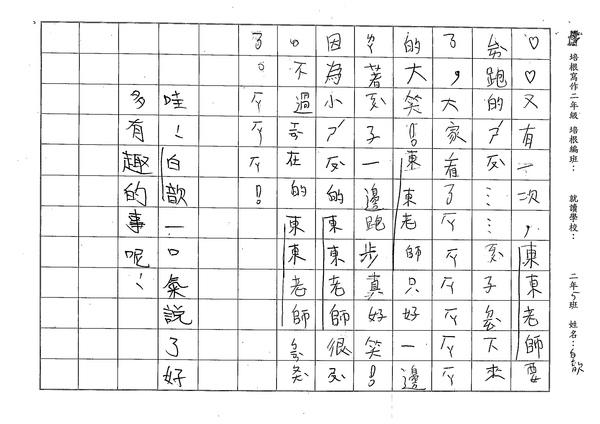 99W2202白歆 (3).jpg