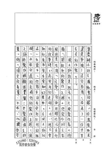 100WG409林佩萱 (2).jpg