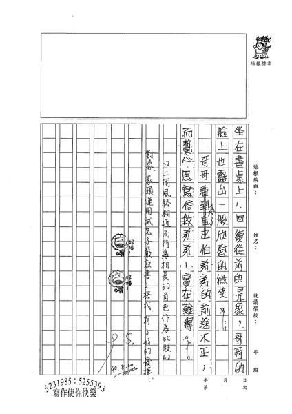 99WG108林家頤 (3).jpg