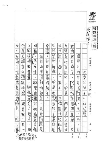 99TSW11饒祐綺 (1).jpg