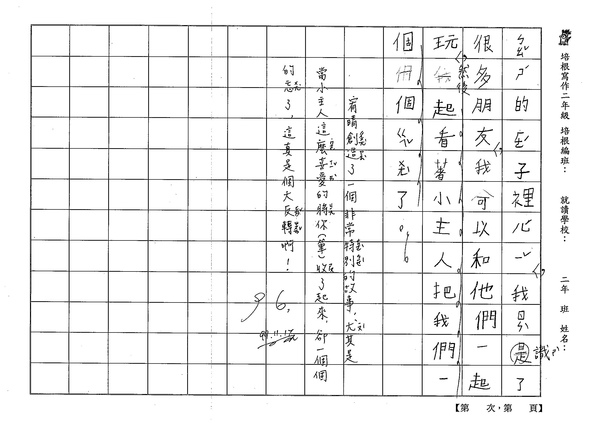 99W2209賴宥晴 (2).jpg