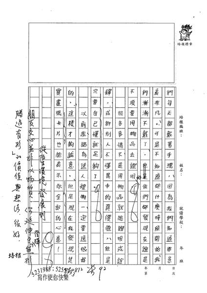 99WA108曾子芸 (3).jpg