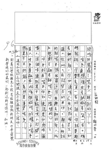 99W5202翁銘駿 (2).jpg
