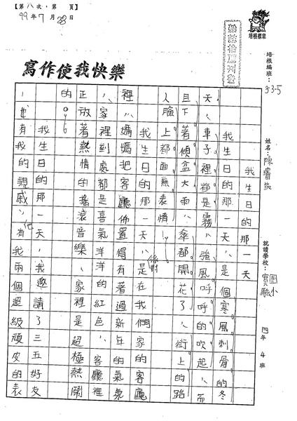 99W5106陳璿筑 (1).jpg