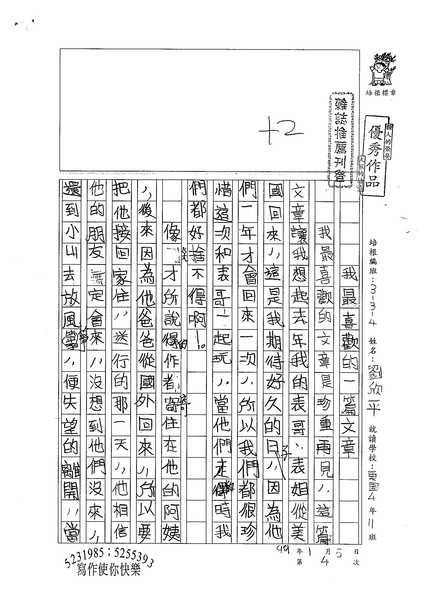 99W4304劉欣平 (1).jpg