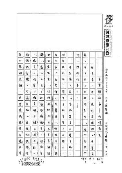 99WG210林芳榆 (1).jpg