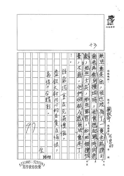 99W6202劉欣宇 (3).jpg