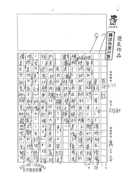 99W3204郭旻軒 (1).jpg