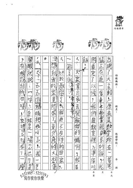 99W4110林宏諭 (2).jpg